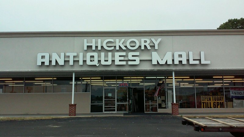 hickory antique mall